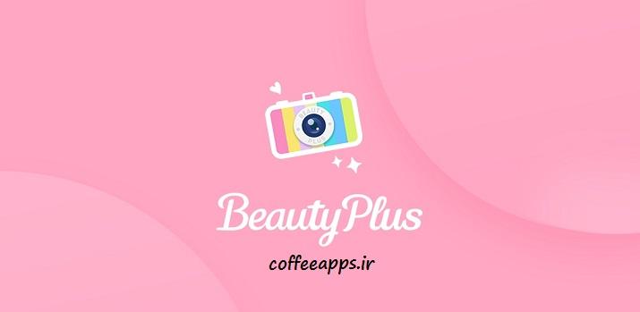 دانلود BeautyPlus