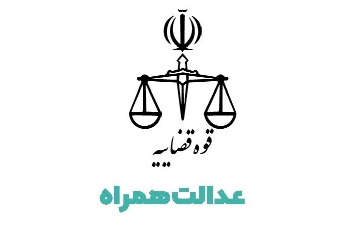برنامه عدالت همراه اندروید