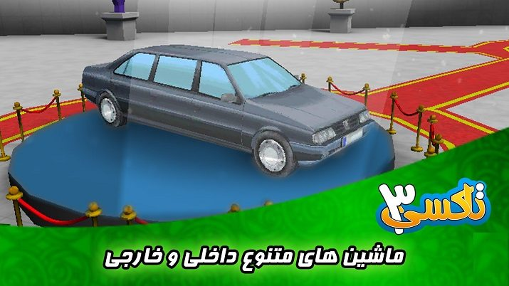 تاکسی 3 برای اندروید مود شده