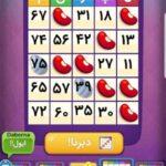 دانلود بازی ایرانی دبرنا (آنلاین) اندروید Daberna