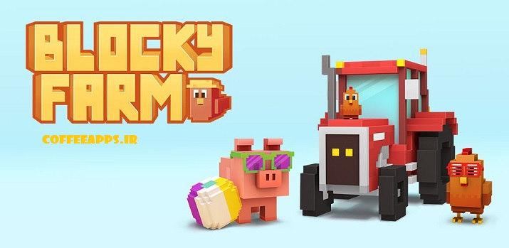 Blocky Farm برای اندروید