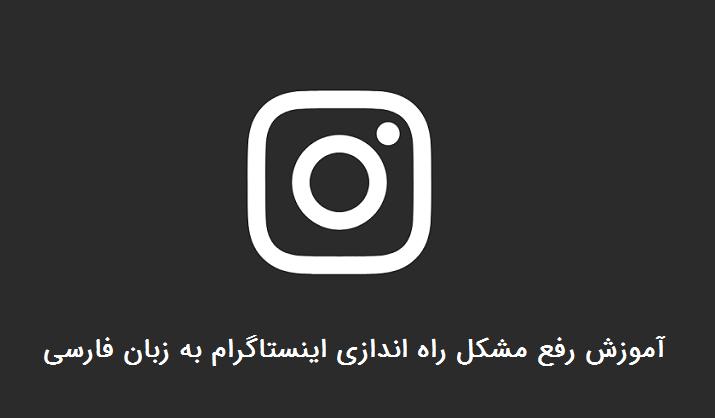حل مشکل راه اندازی اینستاگرام به زبان فارسی