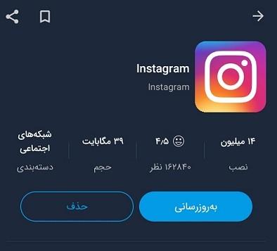 آموزش حل مشکل راه اندازی اینستاگرام به زبان فارسی