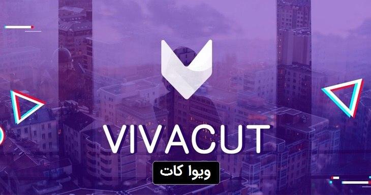 VivaCut اندروید