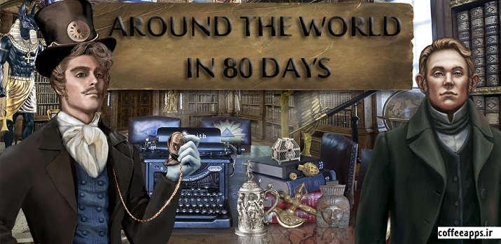 بازی Around The World