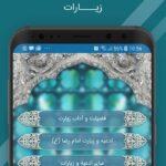دانلود برنامه رضوان   اپلیکیشن رسمی حرم امام رضا برای اندروید