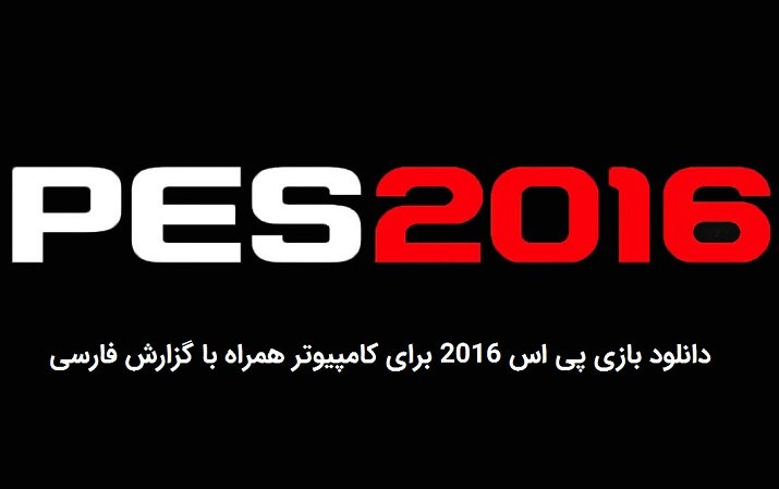PES 2016 برای کامپیوتر