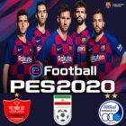 دانلود بازی PES 2020 اندروید استقلال پرسپولیس + گزارش فارسی