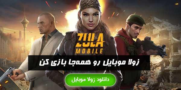 زولا موبایل