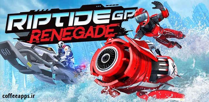 دانلود Riptide GP: Renegade